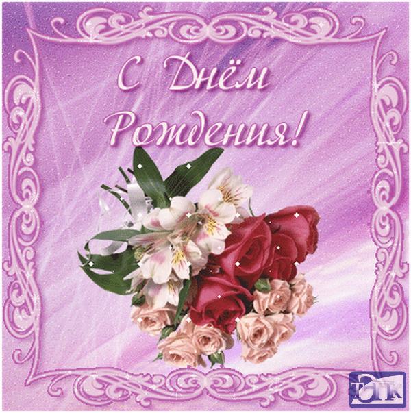 http://tept.edu.ru/uploads/posts/2013-11/1383724035_s-dnem-rozhdeniya.png