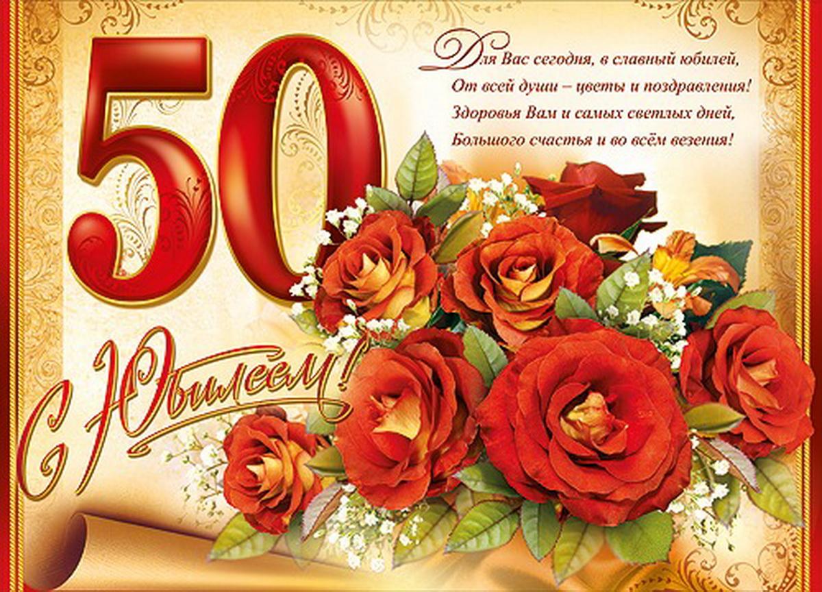 Открытки поздравления с днем рождения 50 лет женщине