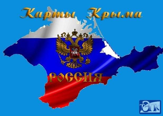 Эссе крым и севастополь российские 4106