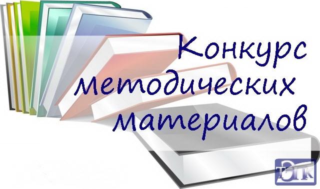 Конкурс электронных методических материалов