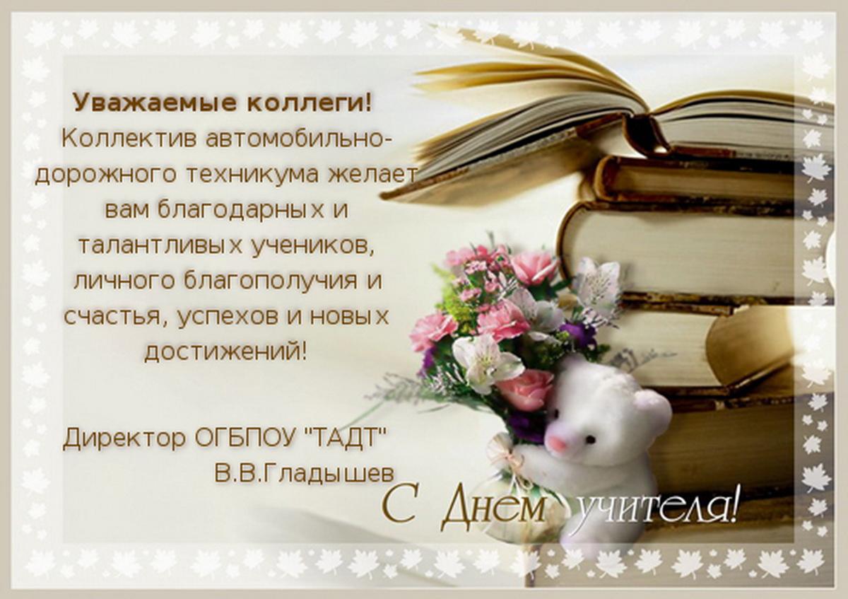 Поздравление от учителей учителям пенсионерам