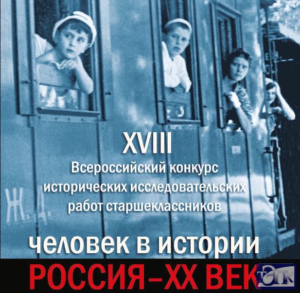 Человек в истории.россия 20 век конкурсы