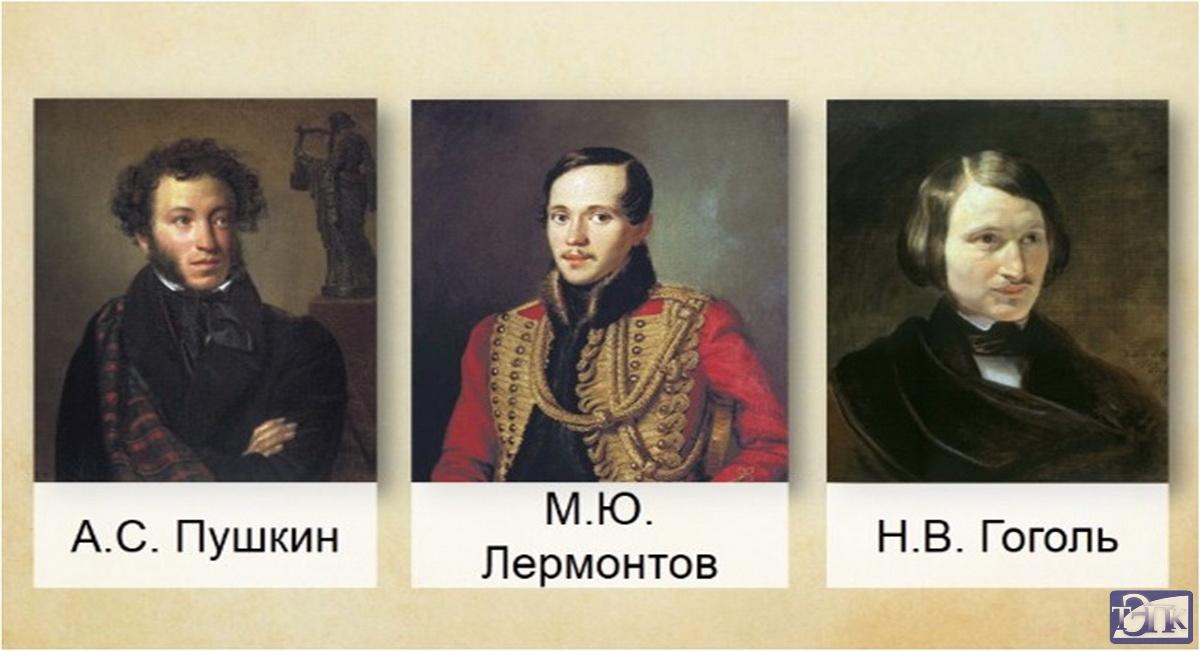 Знакомство лермонтова с пушкиным