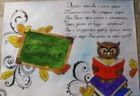 05.10.2016 День Учителя!