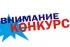 Всероссийский конкурс «Стратегия-2035»