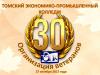 Организации ветеранов-30!