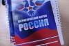 Форум «Россия» - 2017