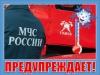 ГУ МЧС России по Томской области предупреждает!