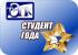 Объявлен конкурс «Студент года»